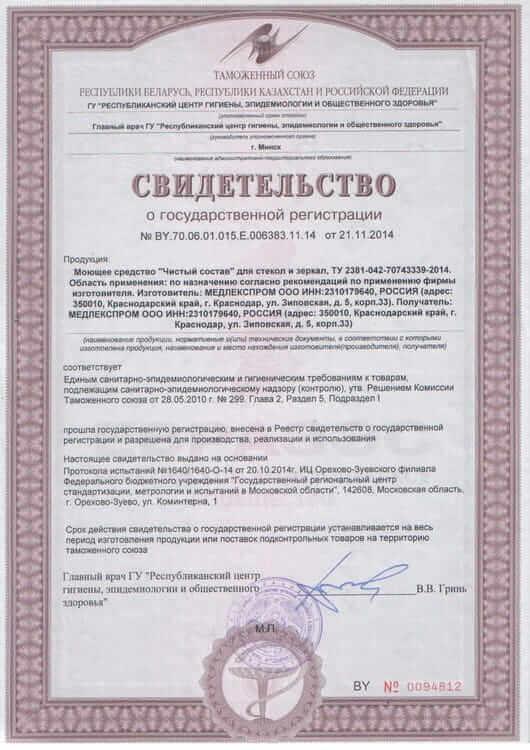 Свидетельство о государственной регистрации права собственности бланк